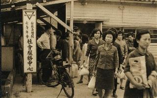 台北基督教女青年會社會服務中心